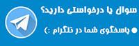 گفتگوی آنلاین در تلگرام