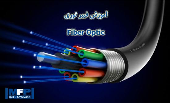 آموزش فیبر نوری