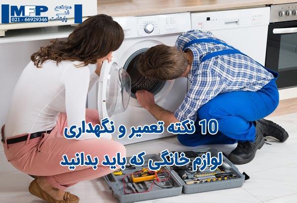 10 نکته تعمیر و نگهداری لوازم خانگی