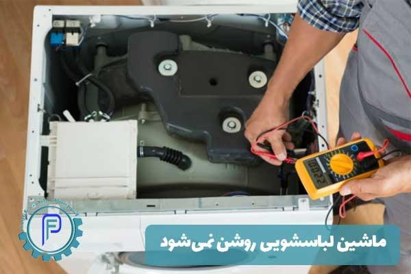 رنحوه تعمیر ماشین لباسشویی