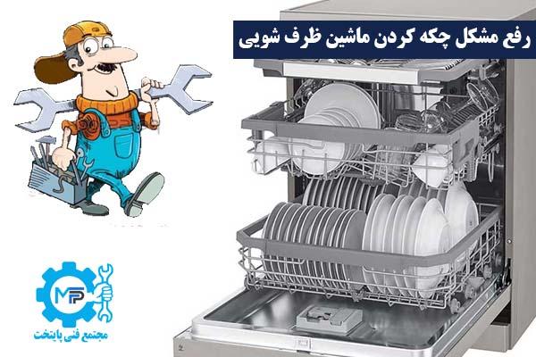 چکه کردن ماشین ظرف شویی