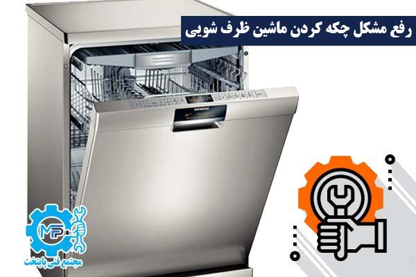 رفع مشکل چکه کردن ظرف شویی