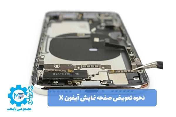 صفحه نمایش آیفون X
