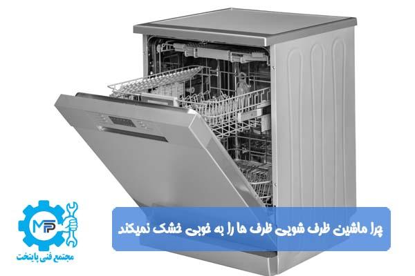 ماشین ظرف شویی ظرف خشک نمی کند