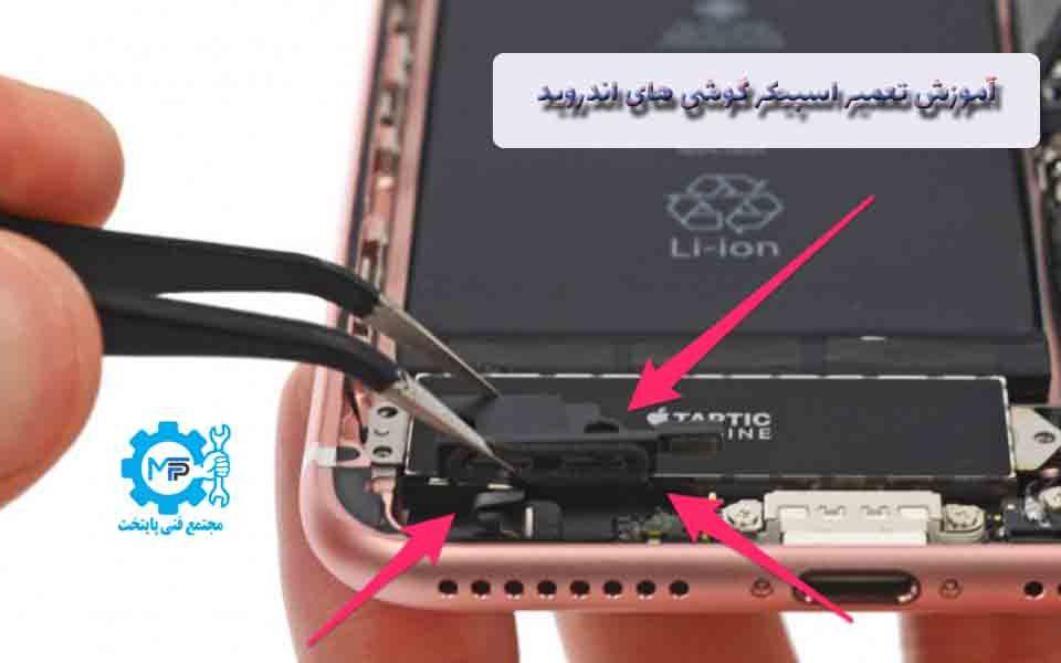 تعمیر اسپیکر گوشی