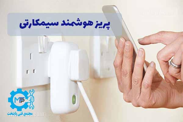 کاربردهای پریز هوشمند