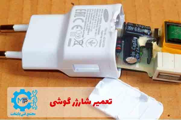 آموزش تعمیر شارژر گوشی