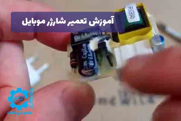 چگونه شارژر گوشی را تعمیر کنیم؟
