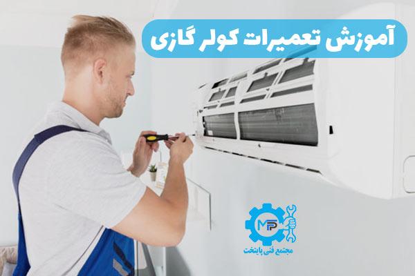 آموزش تعمیرات کولر گازی