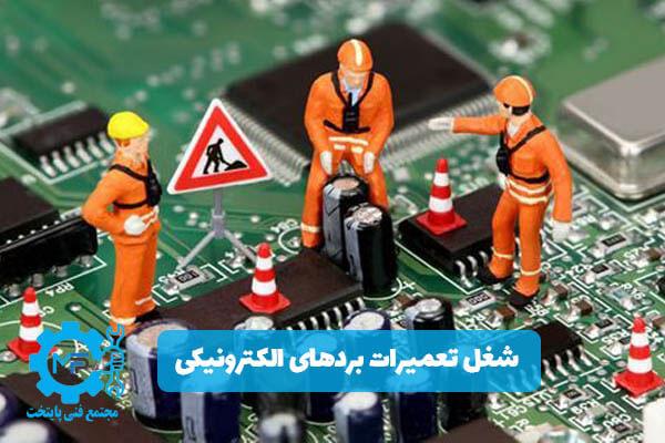 شغل تعمیرات بردهای الکترونیکی