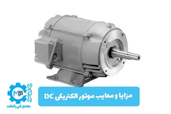 موتور الکتریکی AC و DC