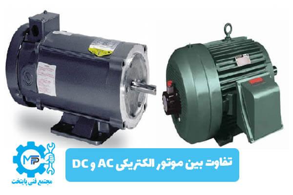 تفاوت بین موتور الکتریکی AC و DC