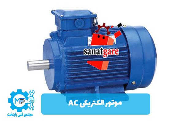 موتور الکتریکی AC