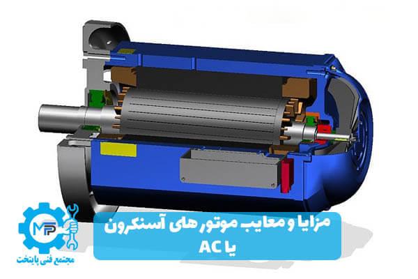 موتور های آسنکرون یا AC
