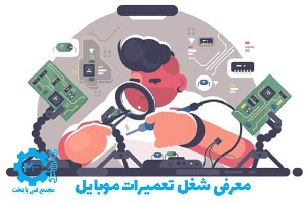 درآمد شغل تعمیرات موبایل