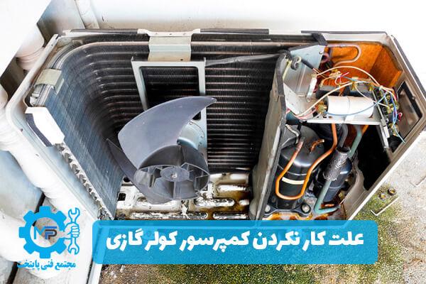 علت کار نکردن کمپرسور کولر گازی