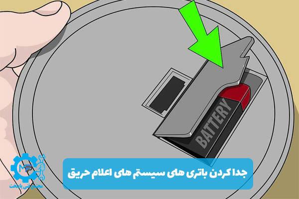 جدا کردن باتری های سیستم های اعلام حریق