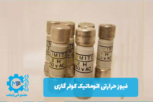 فیوز حرارتی اتوماتیک کولر گازی