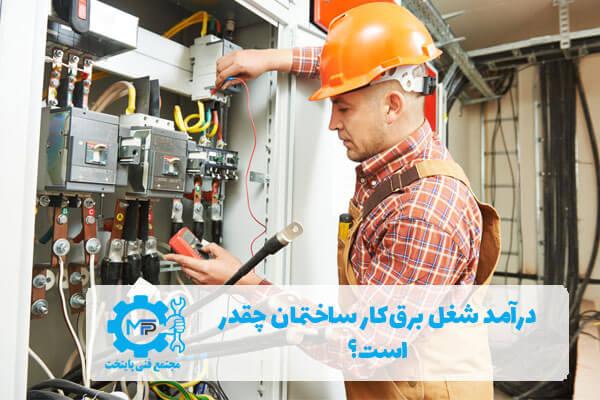 درآمد شغل برقکار ساختمان چقدر است؟