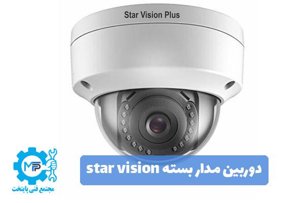 دوربین مدار بسته star vision
