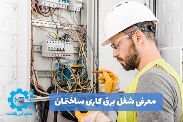 معرفی شغل برق کاری ساختمان