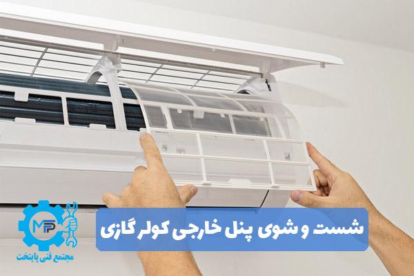 آموزش شست و شوی پنل داخلی و خارجی کولر گازی