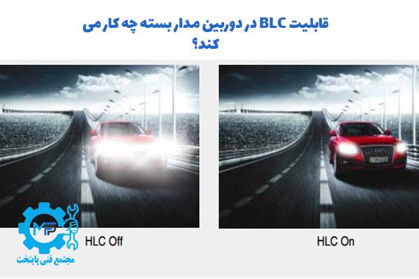 قابلیت BLC در دوربین مدار بسته