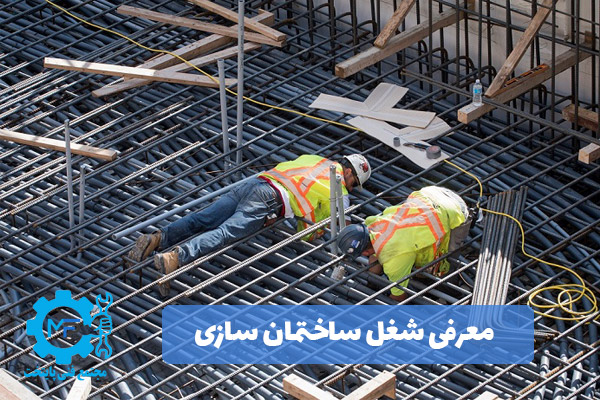 آشنایی با انواع شغل های مرتبط با برق کاری ساختمان