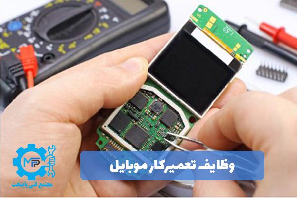 تعمیرات انواع برندهای موبایل