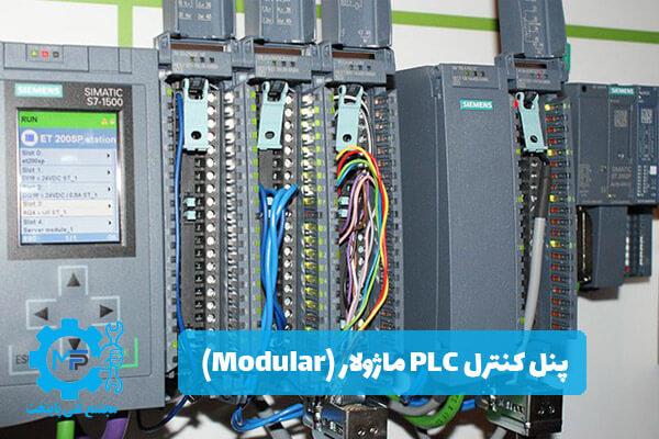 پنل کنترل PLC ماژولار (Modular)