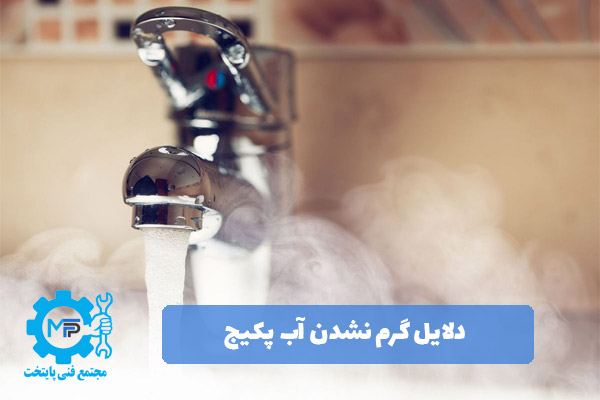 دلایل گرم نشدن آب پکیج