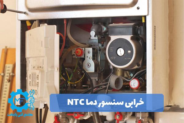 خرابی سنسور دما NTC از علل گرم نشدن آب پکیج