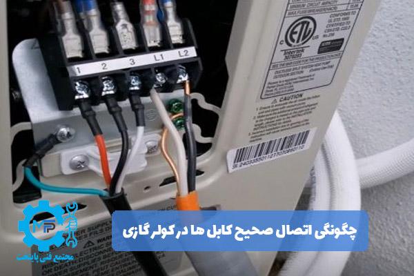 اتصال صحیح کابل ها در کولر گازی