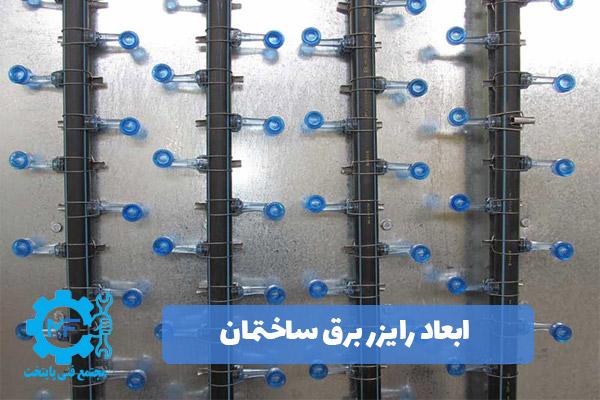 ابعاد رایزر برق ساختمان