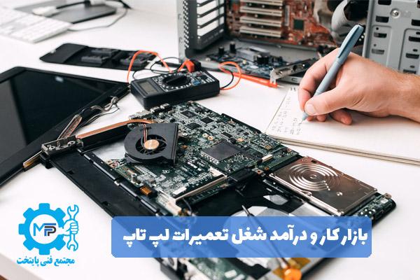 درآمد شغل تعمیرات لپ تاپ