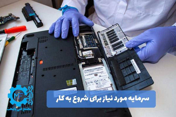 سرمایه مورد نیاز برای تعمیرات لپ تاپ
