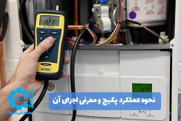نحوه تعمیر مبدل حرارتی پکیج