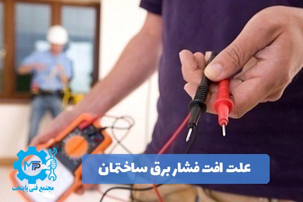 علت افت فشار برق ساختمان و روش های برطرف کردن
