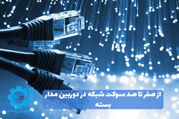 سوکت شبکه در دوربین مدار بسته