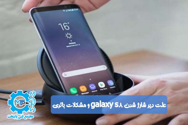 دیر شارژ شدن galaxy s8