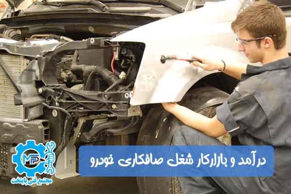 شغل صافکاری خودرو