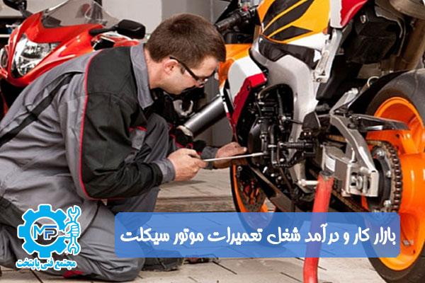 بازار کار و درآمد تعمیر موتور سیکلت