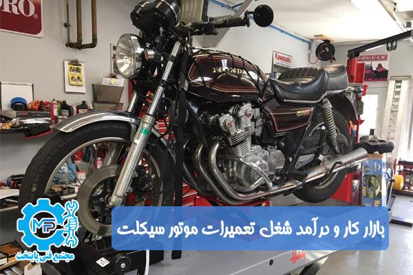 بازار کار و درآمد شغل تعمیرات موتور سیکلت