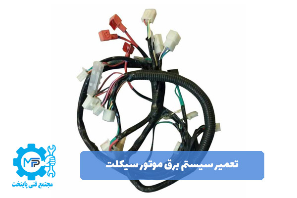 تعمیر سیستم برق موتور سیکلت