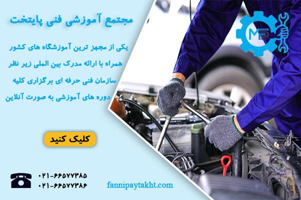 دوره آموزش مکانیک خودرو