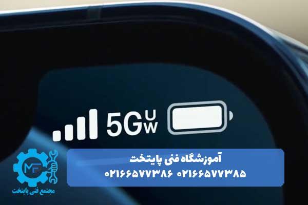 قابلیت اتصال G5